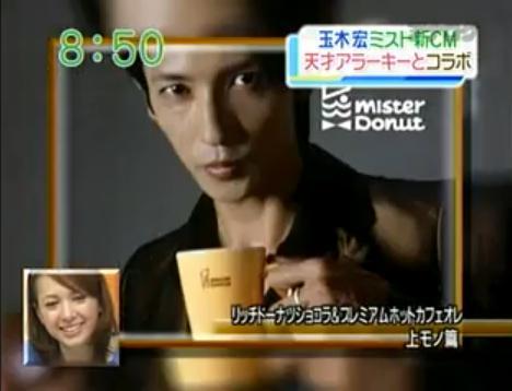 Mister Donut  上モノ 篇  8.JPG