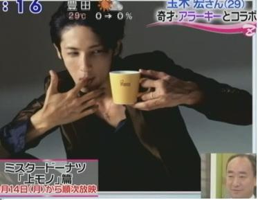 Mister Donut  上モノ 篇  10.JPG