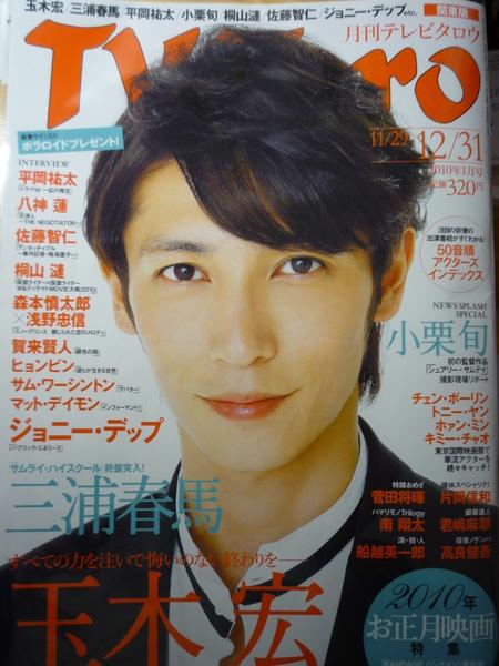 0912 TV Taro 1.JPG