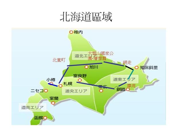 北海道區域富.jpg