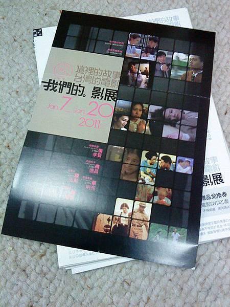 影展套票02