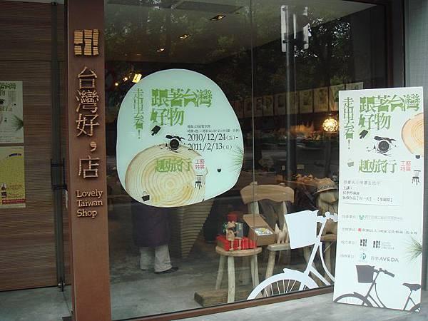2_台灣好門口.jpg