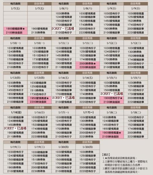 20101215場次表