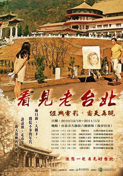 看見老台北-經典電影,露天再現