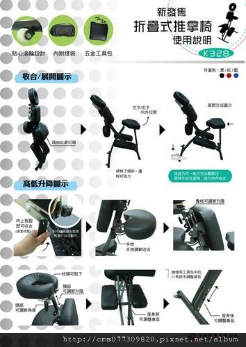 推拿椅產品說明書