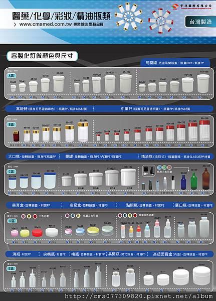瓶罐類.jpg