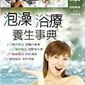 泡澡浴療養生事典.jpg