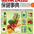 健康食品保健事典.jpg