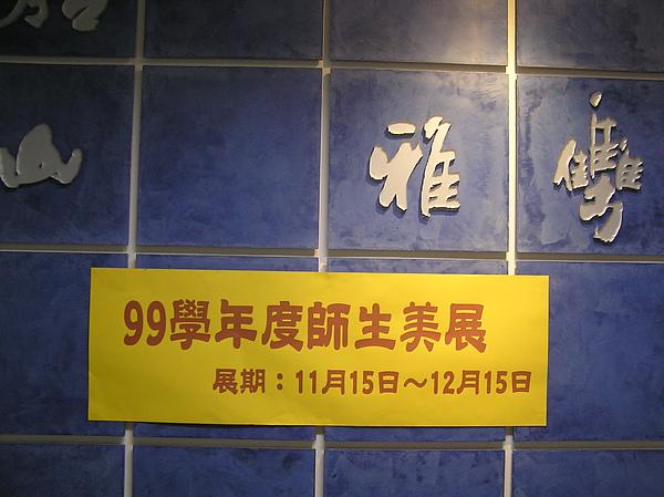 99學年度師生美展