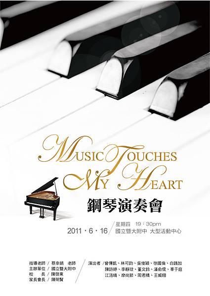 0530鋼琴演奏-01