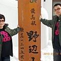 山梨-野邊山車站2.JPG