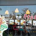 101.12.台南安平-平平安安豆花1.JPG
