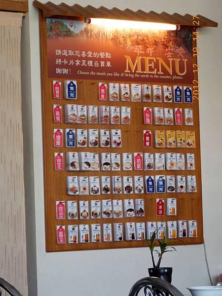101.12.台南安平-平平安安豆花3.JPG
