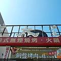 101.11.東大門韓式烤肉2.JPG