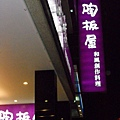 101.11.陶板屋裕誠店1.JPG
