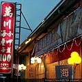 101.12.興達港萬川1.JPG