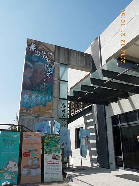 2012.12.左營-眷村文化館1.JPG