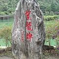 2011.10.員山鄉望龍碑.JPG