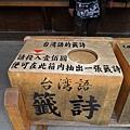 北海道神宮3.JPG