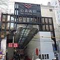 大阪-心齋橋 01.JPG