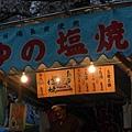 京都-八阪神社 07.JPG