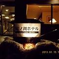 山梨-河口湖富之湖飯店 17.JPG