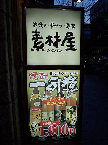 名古屋榮町素材屋居酒屋 01.JPG