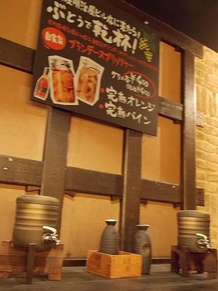 名古屋榮町素材屋居酒屋 05.JPG