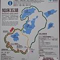 知床-知床五湖 02.JPG