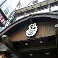 2014.01.14.高雄-大手町 01.JPG