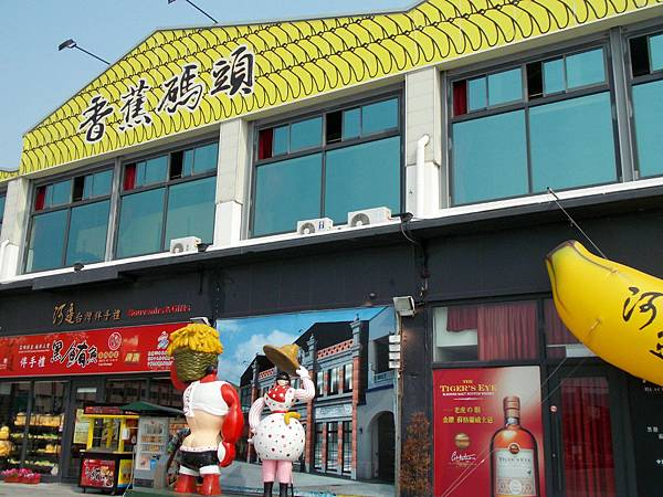 2014.03.04.香蕉碼頭 01.JPG