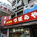 大阪-道頓崛河豚料理  01.JPG
