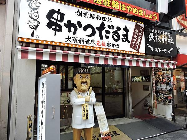 大阪-道頓崛街景  07.JPG