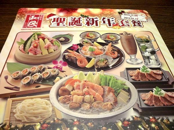 2014.12.左營-漢神巨蛋-和民聖誕套餐 08.JPG