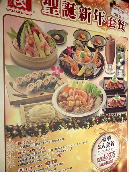 2014.12.左營-漢神巨蛋-和民聖誕套餐 09.JPG