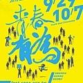 2012青春有為影展_主視覺