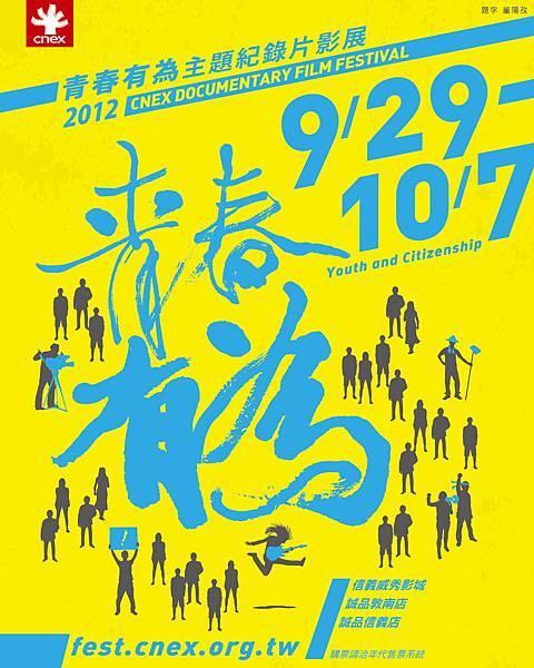 2012青春有為影展_首發