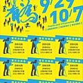 2012青春有為影展_套票15x21cm 正