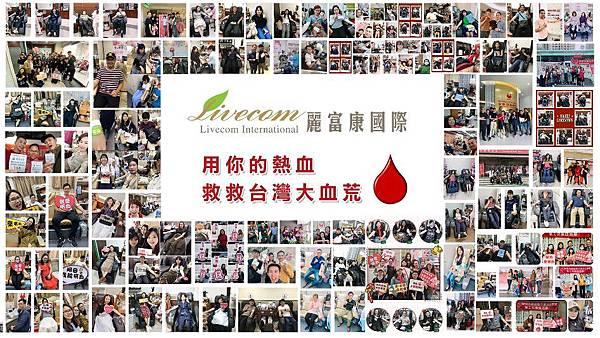 麗富康公益捐血活動