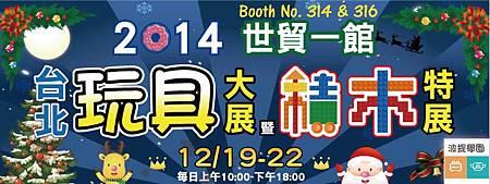 2014-12-19-22台北玩具大展暨積木特展活動封面照片