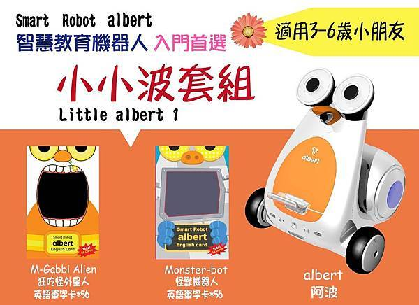 小小波1  Little albert I.jpg