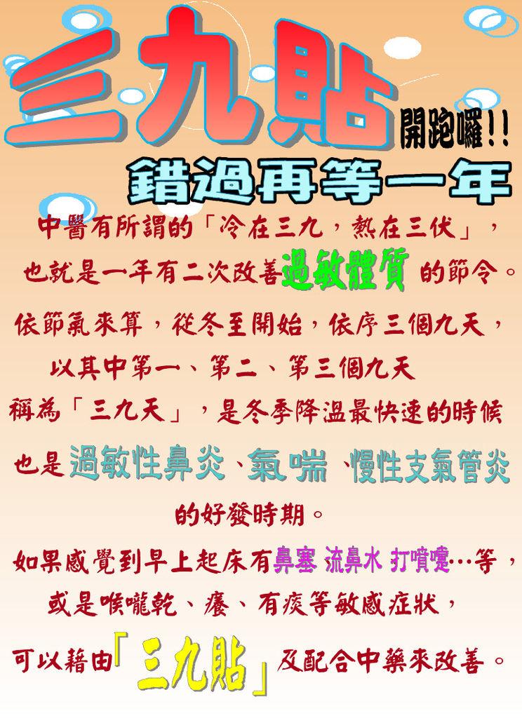 三九貼介.JPG