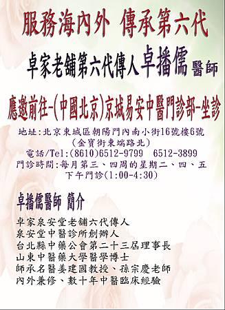 北京服務據點