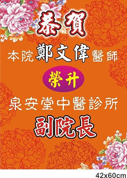 恭賀-鄭文偉-副院長)