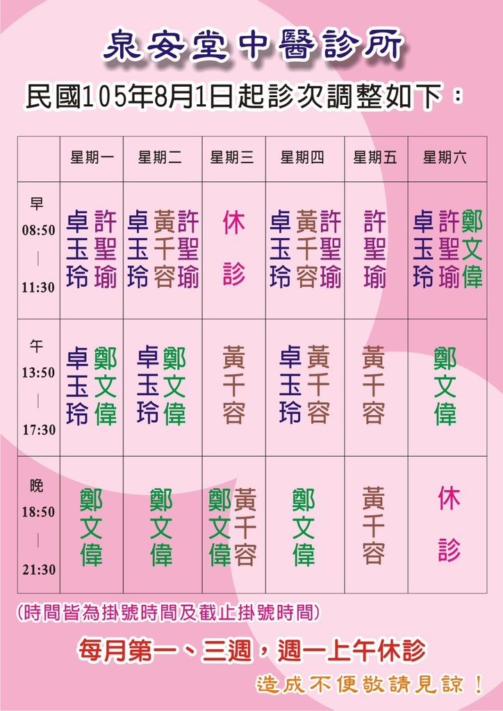泉安堂-門診時間表.jpg