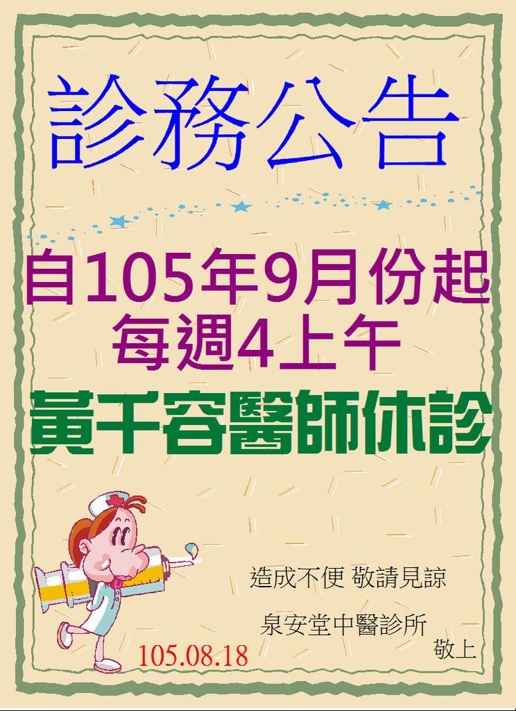 黃醫師-診務公告9月.JPG
