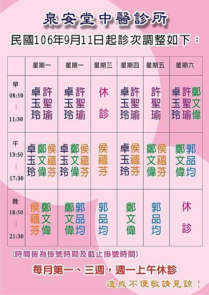 泉安堂-門診時間表 (1).jpg