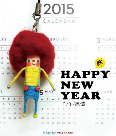 2015 新年賀卡