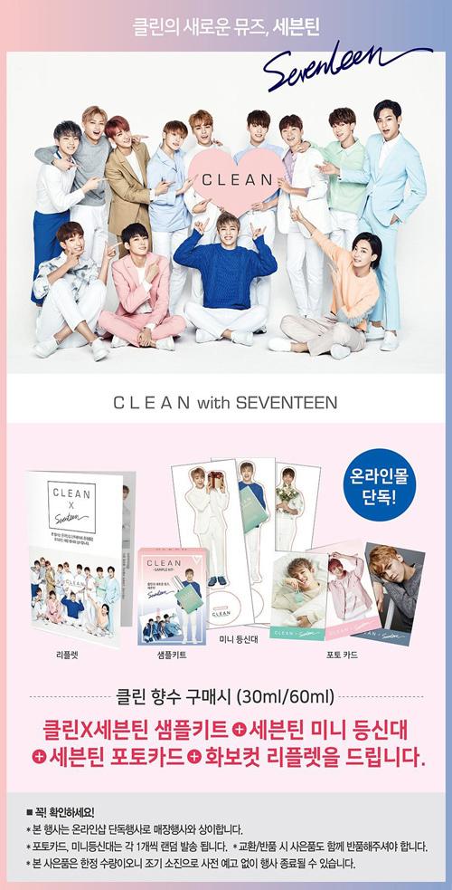 SEVENTEEN x CLEAN