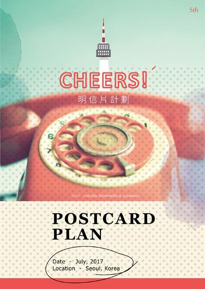 2017 POSTCARD PLAN